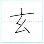 漢字を書こう 楷書 玄[gen] Kanji regular script