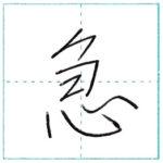 少し崩してみよう 行書 急[kyuu] Kanji semi-cursive