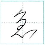 草書にチャレンジ 急[kyuu] Kanji cursive script