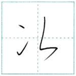 草書にチャレンジ 次[ji] Kanji cursive script