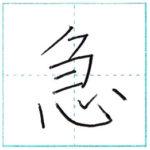 漢字を書こう 楷書 急[kyuu] Kanji regular script