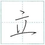 少し崩してみよう 行書 立[ritsu] Kanji semi-cursive