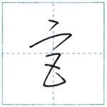 草書にチャレンジ 宮[kyuu] Kanji cursive script