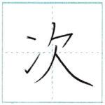 漢字を書こう 楷書 次[ji] Kanji regular script