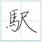 少し崩してみよう 行書 駅[eki] Kanji semi-cursive