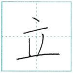 漢字を書こう 楷書 立[ritsu] Kanji regular script
