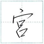 少し崩してみよう 行書 宮[kyuu] Kanji semi-cursive