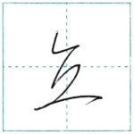 草書にチャレンジ 立[ritsu] Kanji cursive script
