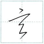 草書にチャレンジ 玄[gen] Kanji cursive script