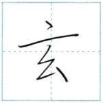 少し崩してみよう 行書 玄[gen] Kanji semi-cursive