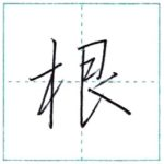 少し崩してみよう 行書 根[kon] Kanji semi-cursive