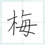 (再アップ)漢字を書こう 楷書 梅[bai] Kanji regular script