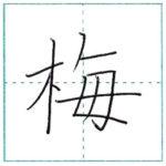 漢字を書こう 楷書 梅[bai] Kanji regular script
