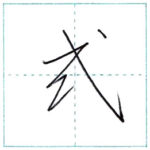 草書にチャレンジ 式[shiki] Kanji cursive script
