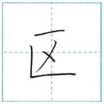 漢字を書こう 楷書 区[ku] Kanji regular script