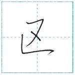 少し崩してみよう 行書 区[ku] Kanji semi-cursive