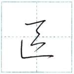 草書にチャレンジ 区(區)[ku] Kanji cursive script