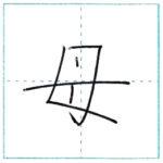 漢字を書こう 楷書 母[bo] Kanji regular script