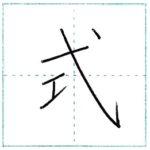 漢字を書こう 楷書 式[shiki] Kanji regular script