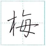 少し崩してみよう 行書 梅[bai] Kanji semi-cursive