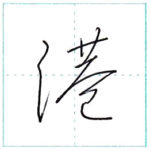 草書にチャレンジ 港[kou] Kanji cursive script