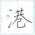 漢字を書こう 楷書 港[kou] Kanji regular script