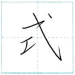 少し崩してみよう 行書 式[shiki] Kanji semi-cursive