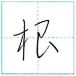 草書にチャレンジ 根[kon] Kanji cursive script