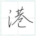 少し崩してみよう 行書 港[kou] Kanji semi-cursive