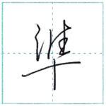 草書にチャレンジ 準[jun] Kanji cursive script