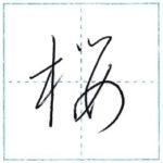 草書にチャレンジ 桜[ou] Kanji cursive script
