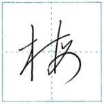 草書にチャレンジ 梅[bai] Kanji cursive script