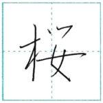少し崩してみよう 行書 桜[ou] Kanji semi-cursive
