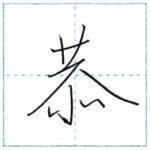 少し崩してみよう 行書 恭[kyou] Kanji semi-cursive