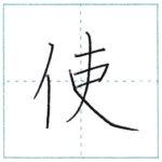 漢字を書こう 楷書 使[shi] Kanji regular script