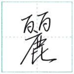 少し崩してみよう 行書 麗[rei] Kanji semi-cursive
