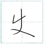 草書にチャレンジ 使[shi] Kanji cursive script