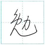 草書にチャレンジ 勉[ben] Kanji cursive script