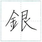 漢字を書こう 楷書 銀[gin] Kanji regular script