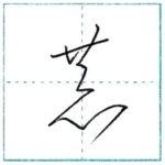 草書にチャレンジ 恭[kyou] Kanji cursive script