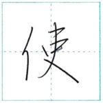 少し崩してみよう 行書 使[shi] Kanji semi-cursive