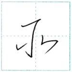 草書にチャレンジ 所[sho] Kanji cursive script