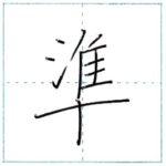 漢字を書こう 楷書 準[jun] Kanji regular script