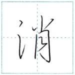 少し崩してみよう 行書 消[shou] Kanji semi-cursive