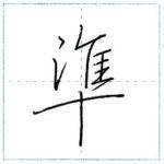 少し崩してみよう 行書 準[jun] Kanji semi-cursive 2/2