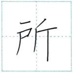漢字を書こう 楷書 所[sho] Kanji regular script