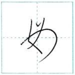 草書にチャレンジ 母[bo] Kanji cursive script