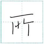 少し崩してみよう 行書 所[sho] Kanji semi-cursive 2/2