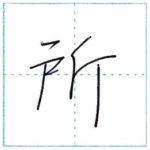 少し崩してみよう 行書 所[sho] Kanji semi-cursive 1/2