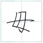 少し崩してみよう 行書 母[bo] Kanji semi-cursive